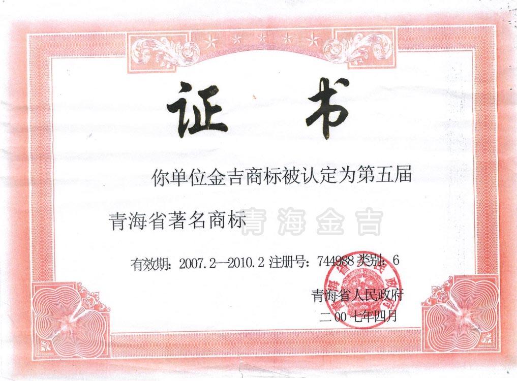 青海省著名商标