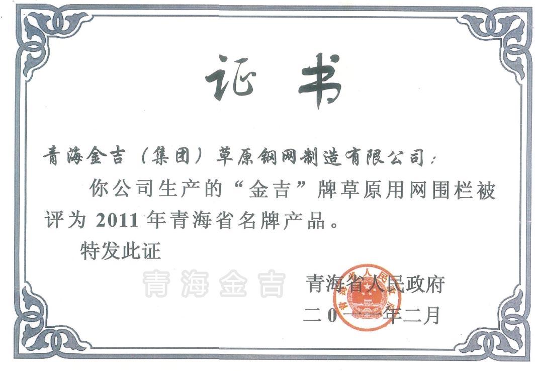 青海省名牌产品